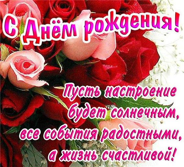 Поздравления сегодня день рождения