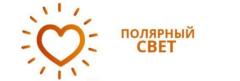 """Благотворительный фонд """"Полярный свет"""""""